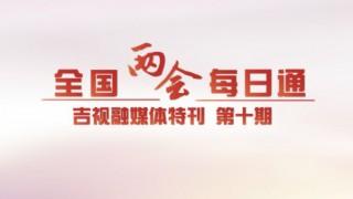 吉视融媒特刊 全国两会每日通 第十期