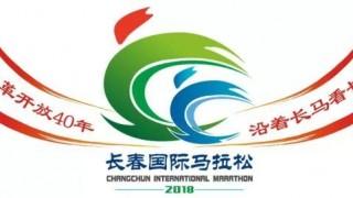2018长春国际马拉松形象宣传片重磅来袭!