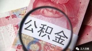 注意!用公积金贷款买房是职工法定权利,开发商不得拒绝!
