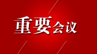 省委召开常委会议 传达学习习近平总书记在中央政治局 第10次集体学习时的重要讲话精神 巴音朝鲁主持