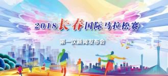 2018長春國際馬拉松賽第一次新聞發布會