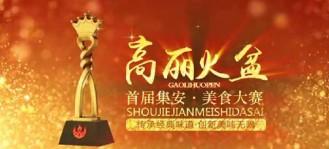中國首屆集安·高麗火盆大賽