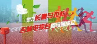 助力长春马拉松 吉林电视台跑马团成立