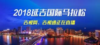 2018延吉国际马拉松——吉视网、吉视通正在直播??