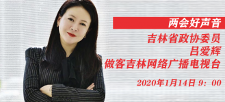 两会好声音 吉林省政协委员吕爱辉做客吉林网络广播电视台