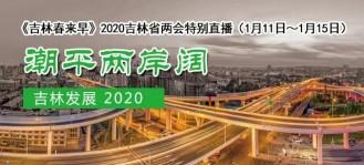 潮平两岸阔——吉林发展2020