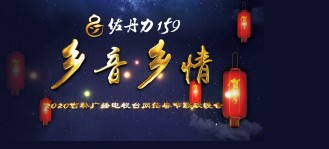 《乡音乡情》2020吉林广播电视台网络春节联欢晚会