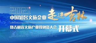 2021中國知名文旅企業走進吉林暨吉林省文旅產業投融資大會
