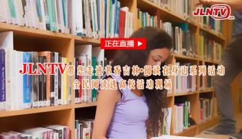 JLNTV带您走进书香吉林?阅读在身边系列活动——全民阅读进高校活动现场