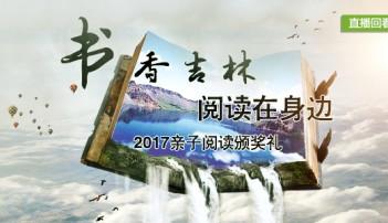 书香yabo亚博体育下载 阅读在身边 2017亲子阅读颁奖礼