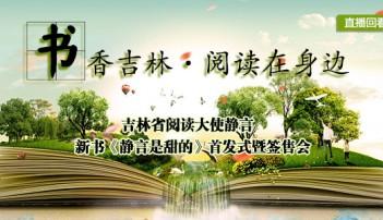 书香吉林·阅读在身边——吉林省阅读大使静言新书《静言是甜的》首发式暨签售会