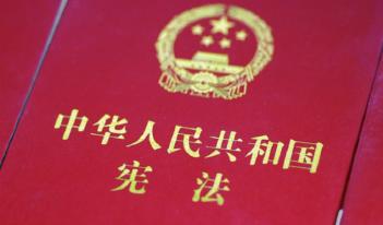 新华社受权播发《中华人民共和国宪法》