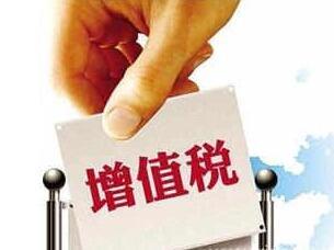 增值税�y�j:h��-+_确定深化增值税改革的措施,进一步减轻市场主体税负;决定设立国家