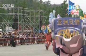 """亚洲文明巡游和""""亚洲美食节""""北京主会场活动收官"""
