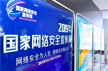2019年吉林省网络安全宣传周电信日活动在长春市举行
