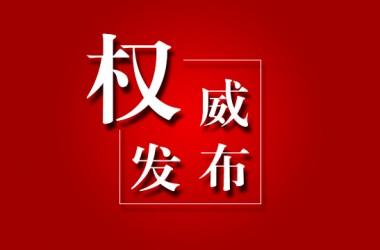 (受权发布)中国共产党第十九届中央委员会第二次全体会议公报