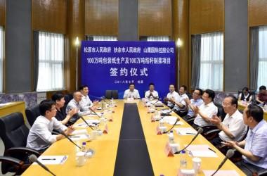 省政府与山鹰国际控股集团举行工作座谈会 景俊海出席 有关方面签署合作协议