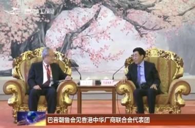 巴音朝鲁会见香港中华厂商联合会代表团