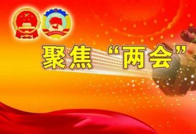 直播预告丨省十三届人大三次会议1月12日9时开幕