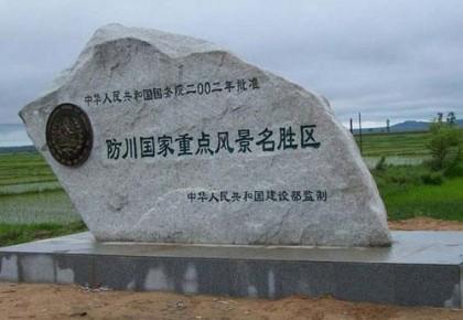 鸡鸣三疆:延边州珲春防川风景区