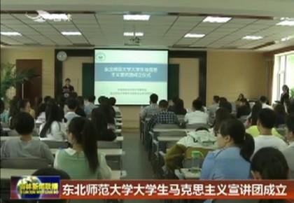 东北师范大学大学生马克思主义宣讲团成立