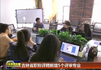 吉林省职称评聘新增5个评审专业