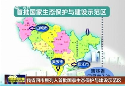 我省四市县列入首批国家生态保护与建设示范区