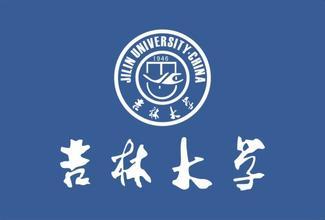 吉林大学今年在吉林省计划招生2430人