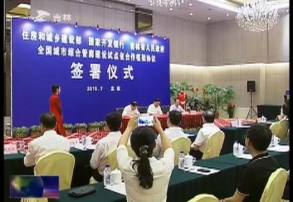 全国城市综合管廊建设试点省合作框架协议签署仪式在京举行