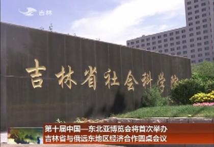 第十届中国—东北亚博览会将首次举办吉林省与俄远东地区经济合作圆桌会议