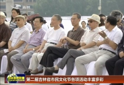 第二届吉林省市民文化节各项活动丰富多彩