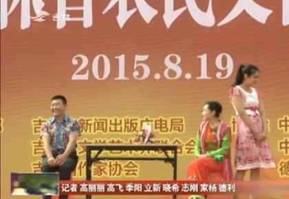 吉林省第二届农民文化节启幕