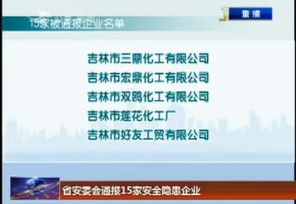 省安委会通报15家安全隐患企业