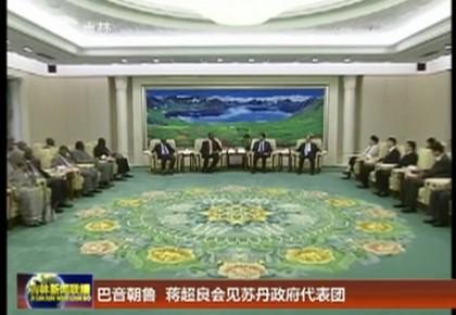 巴音朝鲁蒋超良会见苏丹政府代表团