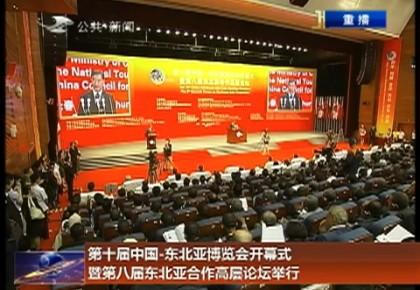 第十届中国-东北亚博览会开幕式暨第八届东北亚合作高层论坛举行