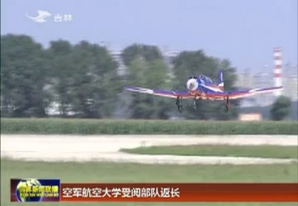 空军航空大学受阅部队返长