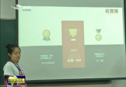 """首届吉林省""""互联网+""""大学生创新创业大赛在长春举行"""