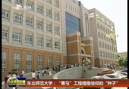 """东北师范大学:""""青马""""工程播撒信仰的""""种子"""""""