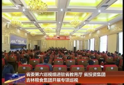 省委第六巡视组进驻省教育厅 省投资集团 吉林粮食集团开展专项巡视
