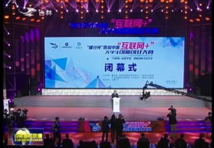 """首届中国""""互联网+""""大学生创新创业大赛闭幕"""