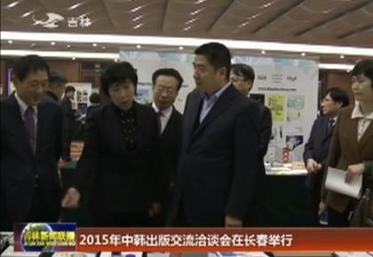 2015年中韩出版交流洽谈会在长春举行