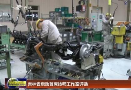 吉林省启动首席技师工作室评选