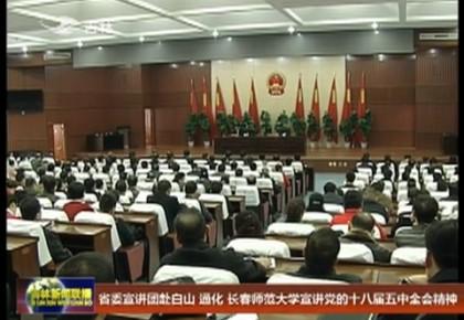 省委宣讲团赴白山 通化 长春师范大学宣讲党的十八届五中全会精神