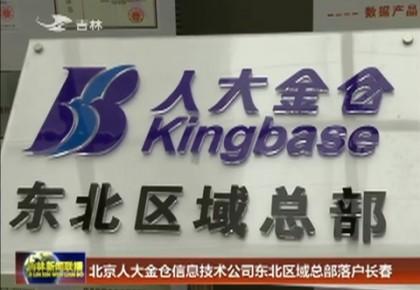 北京人大金仓信息技术公司东北区域总部落户长春