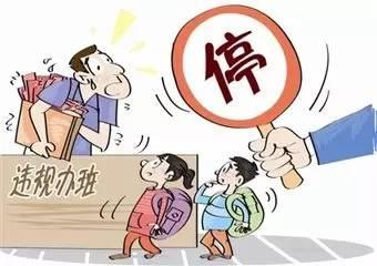 长春市二道区查处4名公办教师乱办班、乱补课