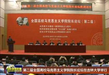 第二届全国高校马克思主义学院院长论坛在吉林大学举行