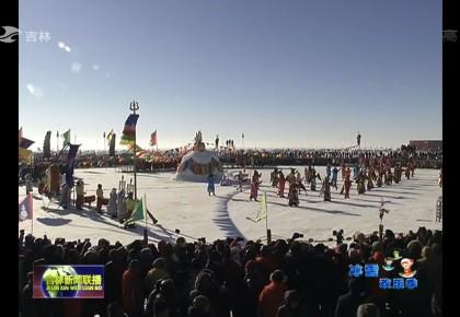 中国查干湖第十四届冰雪渔猎文化旅游节开幕
