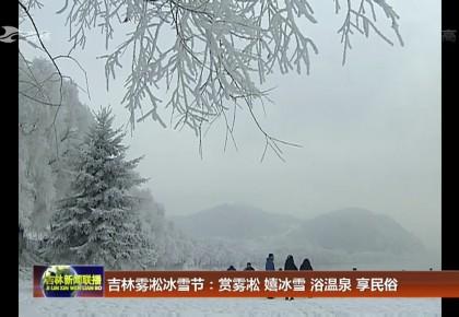 吉林雾凇冰雪节:赏雾凇 嬉冰雪 浴温泉 享民俗