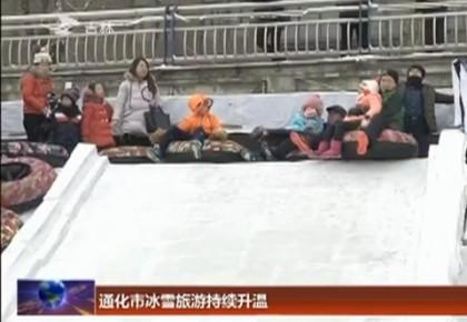 通化市冰雪旅游持续升温