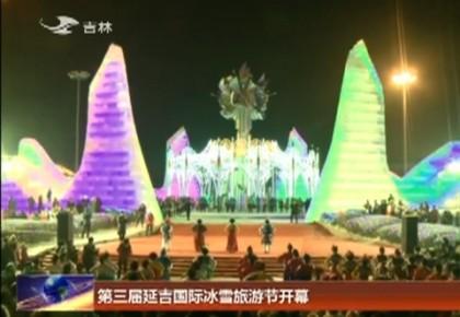 第三届延吉国际冰雪旅游节开幕